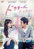 Doctors (DVD) (Box 2) (Japan Version)