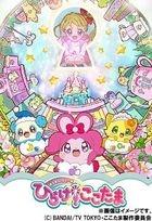 Kira Kira Happy Hirake! Cocotama DVD Box vol.2(Japan Version)