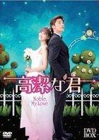 Noble, My Love (DVD Box) (Japan Version)