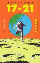 Fujimoto Tatsuki Short Stories '17-21'