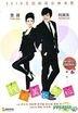我的美女老板 (2010) (DVD-9) (DTS版) (中國版)