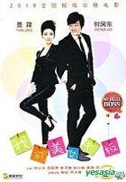 My Belle Boss (2010) (DVD-9) (DTS Version) (China Version)