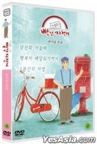 Red Bicycle S2 : A Welcome Guest (DVD) (Korea Version)