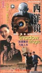 Shadow Magic (VCD) (China Version)