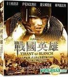 Tirant Lo Blanch (VCD) (Hong Kong Version)