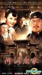 He Luo Kang Jia (H-DVD) (End) (China Version)