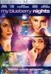 My Blueberry Nights (2007) (DVD) (US Version)