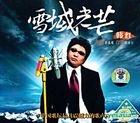 Xue Yu Guang Mang (China Version)
