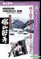 The Ballad Of Narayama (1983) (DVD) (Toei Version) (Hong Kong Version)