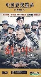 Wo Shi Te Zhong Bing (DVD) (End) (China Version)