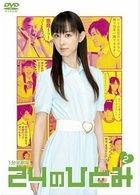 1.5 Minutes Theater - 24 No Hitomi (DVD) (Vol.2) (Japan Version)