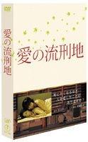 Ai no Rukeichi (Love Never to End) (DVD) (Japan Version)