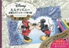 Otona Disney Yume no Sekai e Suteki na Postcard Coloring Book
