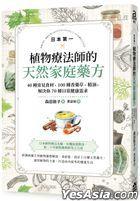 Ri Ben Di Yi Zhi Wu Liao Fa Shi De Tian Ran Jia Ting Yao Fang :40 Zhong Chang Jian Shi Cai ,100 Zhong Xiang Yao Cao , Jing You , Jie Jue Ni70 Zhong Ri Chang Jian Kang Xu Qiu