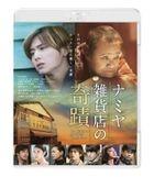 The Miracles of the Namiya General Store (Blu-ray) (Normal Edition) (Japan Version)