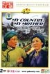 My Country, My Mother (DVD) (English Subtitled) (China Version)