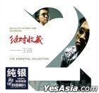 絕對收藏 (純銀CD) (中國版)