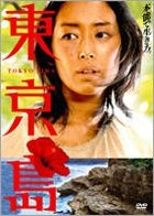 Tokyo Island (DVD) (Japan Version)