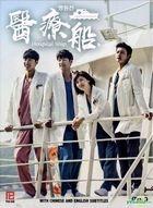 Hospital Ship (2017) (DVD) (Ep.1-20) (End) (Multi-audio) (English Subtitled) (MBC TV Drama) (Singapore Version)