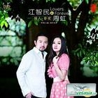 Lovers & Foreve DSD (China Version)
