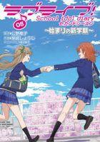 Love Live! School idol diary 2nd Season 05