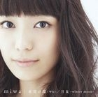 Kibou no Wa /Geshouku -Winter Moon- (SINGLE+DVD) (First Press Limited Edition)(Japan Version)