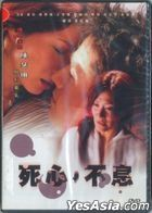 Undying Heart (DVD) (Taiwan Version)
