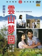 The Lost Romance (DVD) (Remastered) (Taiwan Version)