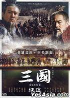 三国 – 征途 (電影版) (DVD) (台湾版)