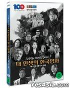 Korea Moves of My Life Part. 1 - My Love, My Movie (DVD) (Korea Version)