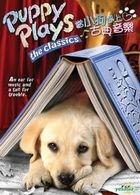 Puppy Plays The Classics (DVD) (Hong Kong Version)