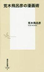 Araki Hirohiko no Mangajutsu