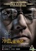 Cold Fish (DVD) (English Subtitled) (Hong Kong Version)