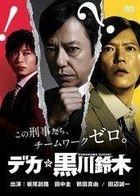 Deka Kurokawa Suzuki (DVD) (Japan Version)