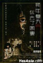 Cherry Returns (2016) (DVD) (Taiwan Version)