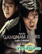 Gangnam Blues (2015) (DVD) (Thailand Version)