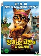 The True Story Of Puss'N Boots (DVD) (Korea Version)