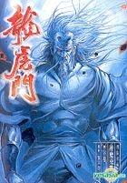 Dragon Tiger Door (Joint Issue) (Vol.69)