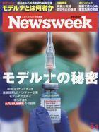 Newsweek (Japan Edition) 25251-08/03 2021