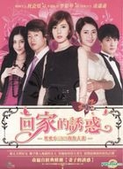 Hui Jia De You Huo (DVD) (Part I) (To Be Continued) (Taiwan Version)