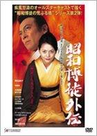 Showa Tobaku Gaiden (DVD) (Japan Version)