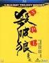 SPL Trilogy Boxset (Blu-ray) (Hong Kong Version)