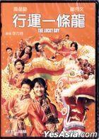 The Lucky Guy (1998) (DVD) (2019 Reprint) (Hong Kong Version)