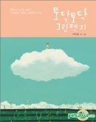 TodakTodak Drawing Letter (Korean)