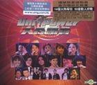 Uni-Power大合唱會Live Karaoke (3VCD)