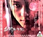 Blood: The Last Vampire (2009) (VCD) (Hong Kong Version)