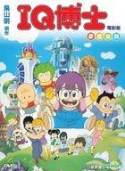 Dr. Slump – Arale Chan – The City of Dreams, Mechapolis (DVD) (Hong Kong Version)