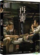 New Trial (2017) (DVD) (Taiwan Version)