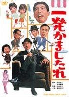 Ippatsu Kamashitare (DVD) (Japan Version)