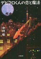 Debi Kuro kun no Koi to Maho (Normal Edition)